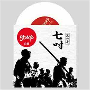 "Stokyo7 - Stokyo 7"" Battle Break Vinyl mp3 play"